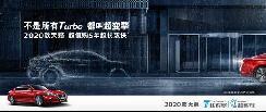 东风日产7月终端销量94238辆 同比增长13.5%