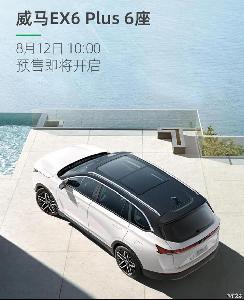 8月12日预售 威马EX6 Plus推6座版车型