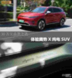30万元品质之选 体验腾势X纯电SUV 【图】