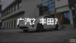 挂广汽标的广汽丰田 iA5 【图】
