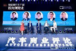 【2020汽车蓝皮书论坛】圆桌讨论:新能源汽车产品该向何处走