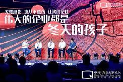 【2020汽车蓝皮书论坛】圆桌讨论:动力电池格局与技术路线演化