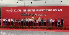 2020第15届中国(济南)新能源汽车展览会今日盛大开幕!