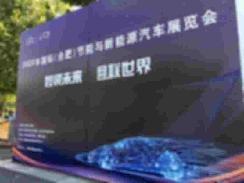 合肥颁发自动驾驶路测牌照 共有12家企业获得 【图】