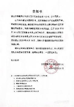 江苏赛麟百位留守员工被离职 王晓麟或已出局