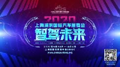 2020上海浦东车展与北京车展同期在上海盛大召开