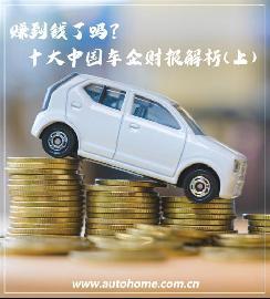 赚到钱了吗?十大中国车企财报解析(上)
