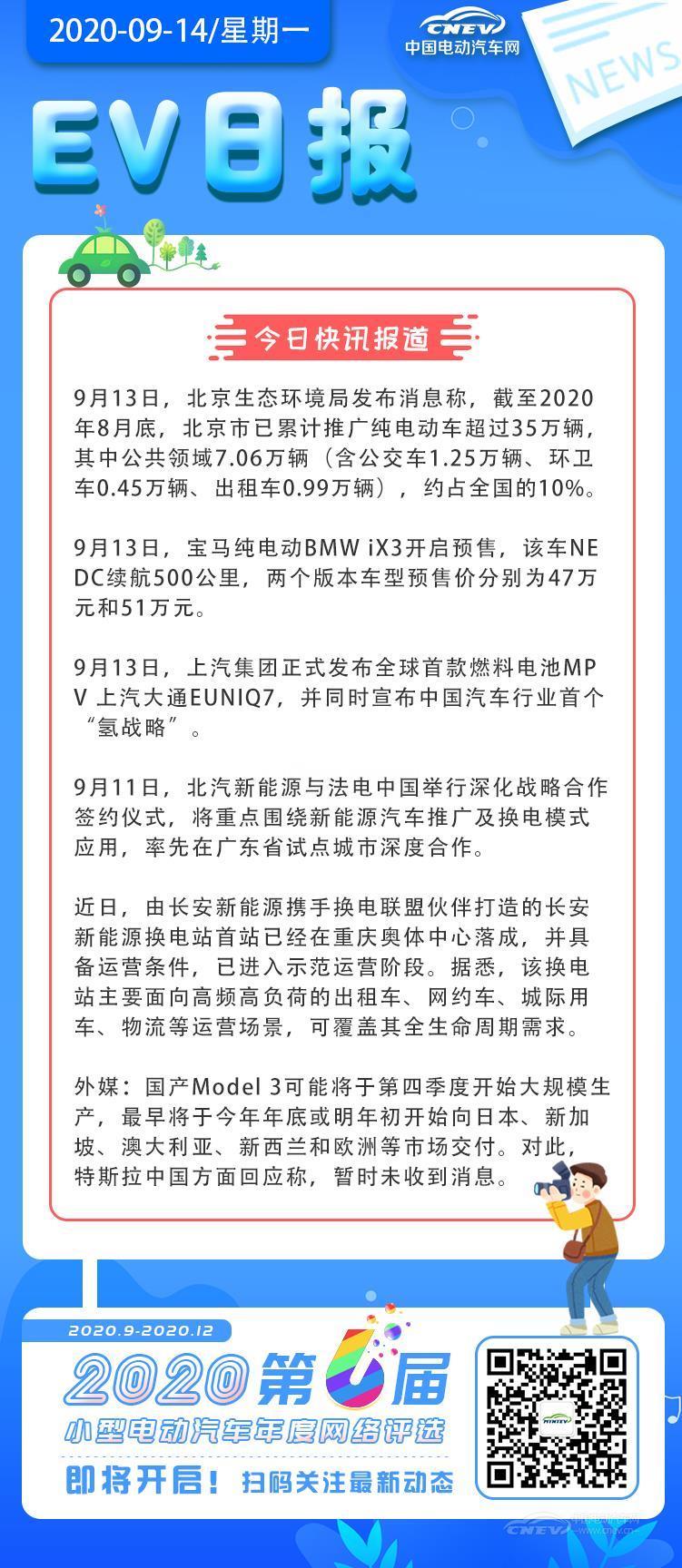 CNEV日报 丨 北京累计推广纯电动车超过35万辆,宝马纯电动BMW iX3……
