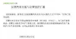 汉腾汽车回应拖欠员工工资:最迟于9月18日到账