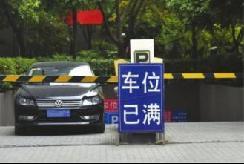 中国汽车保有量2.7亿辆 大咖等将支招破解停车难