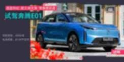 试驾奔腾全新纯电动SUV E01,造型科幻,配三块大屏,驾乘感舒适 【图】