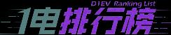8月销量排行:宏光MINI EV助力上通五菱超越特斯拉夺冠