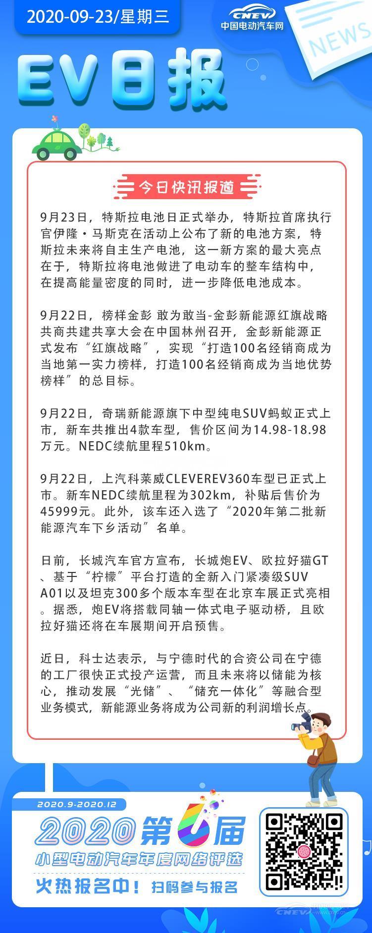 "EV日报 丨 特斯拉电池日正式举办,金彭新能源正式发布""红旗战略""……"