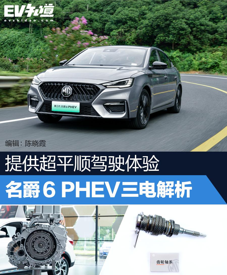 提供超平顺驾驶体验 名爵6 PHEV三电解析