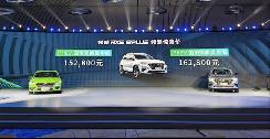 荣威RX5 ePLUS正式上市,售15.28