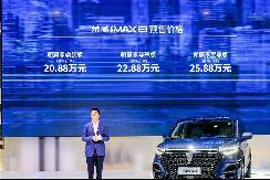 """最受期待的MPV""""头部网红""""驾临北京车展,20.88万起惊喜开订!"""