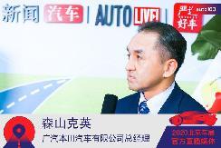 森山克英:广本要为客户提供更多车生活的享受方式