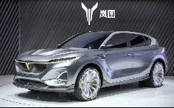 2020北京车展丨岚图首款量产概念车iFree全球首发