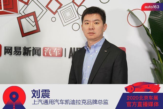 刘震:更安全 凯迪拉克加强品牌在智能化方向体验