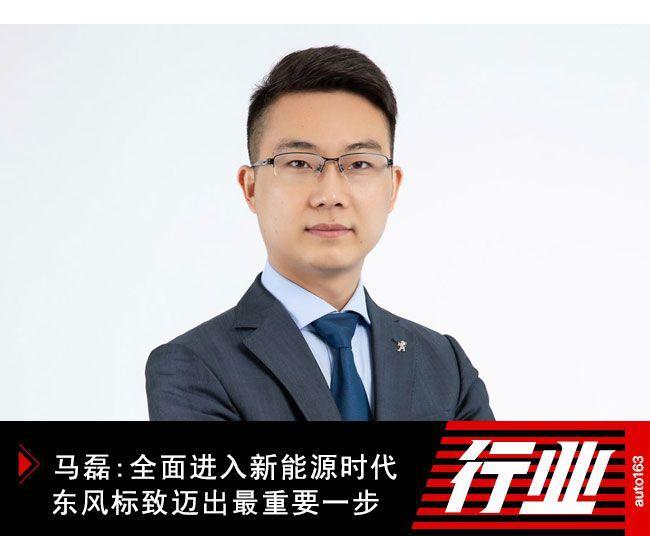 马磊:全面进入新能源时代 东风标致迈出最重要一步