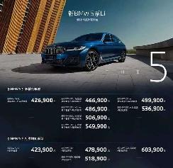 新BMW 5系车展上市,华晨宝马高翔:对全年表现持谨慎乐观态度