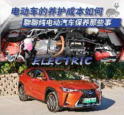养护电动汽车很便宜?浅聊纯电动汽车保养那些事