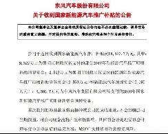 东风汽车:公司于近日收到国家新能源汽车推广补贴款1.86亿元