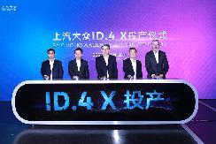 大众ID.4 X正式投产 纯电动车攻势渐猛