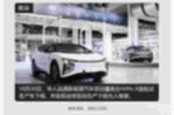 电观资讯:华为发布智能汽车解决方案HI 【图】