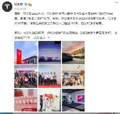 特斯拉:预计到2020年底在中国建成近650个超级充电站