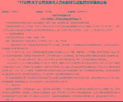 """众泰汽车三年例证:""""借壳上市""""换回了今天连续的警示函!"""