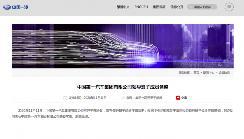 一汽集团领导班子成员调整 刘亦功任党委常委、副总经理
