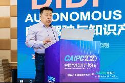 CAIPC2020   嘀嘀李忠刚:自动驾驶技术专利布局与保护