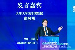 CAIPC2020   天津大学俞风雷:第四次专利法修改解读