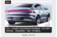 电观资讯:恒大汽车试生产、第2万辆比亚迪汉EV下线 【图】