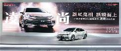 全新TNGA轿车凌尚首发 广汽丰田三款新车登陆广州车展