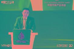 2020中国汽车产业峰会   邓红辉:变革时刻存在,创新推动发展。