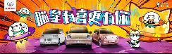 用户为利益为先,首次参加广州车展的广汽蔚来刷新服务新标杆