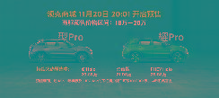 18万-20万元 全新领克01广州车展开启全系预售