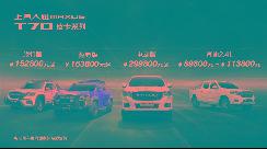 上汽大通MAXUS新T70家族上市,多项定制8.98万起
