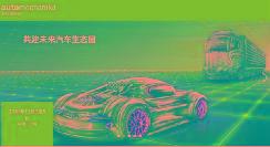 12月2日,旭派电池将在这个展会现场大放异彩
