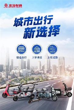 """城市出行新选择,""""淮海方案""""引领市场变革!"""