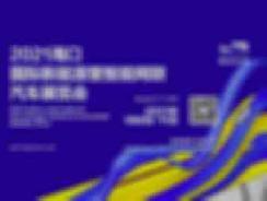 2021(第三届)海口国际新能源暨智能网联汽车展览会即将盛大开幕 【图】