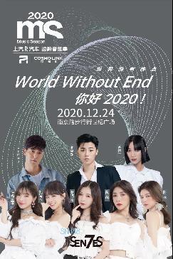 女神团SNH48即将空降中华商业第一街,上汽R汽车迎新音乐季来了!