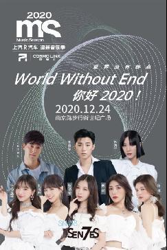 "2020MS""上汽R汽车迎新音乐季""首秀,登陆南京路世纪广场"