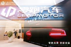 零跑新势力,燃动高智能 零跑汽车北京直营中心正式开业