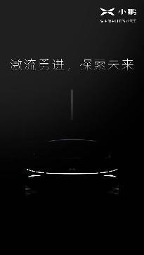 """小鹏发布第三款车,小鹏的""""Model 3""""来了?"""