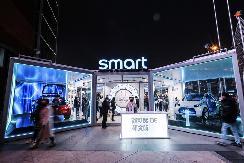 潮趣先锋 smart未来出行互动体验展亮相上海
