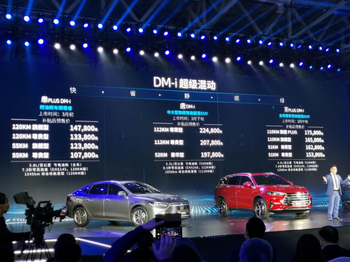 油耗比拼日系 比亚迪DM-i车型开启预售
