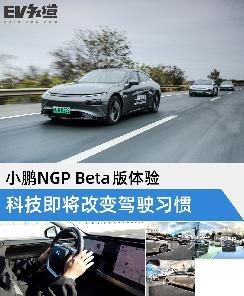 小鹏NGP Beta版体验 科技即将改变驾驶习惯
